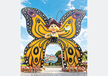 Butterfly Garden ... record holder.