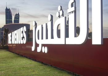 Work on Phase Two of The Avenues – Bahrain is set to commence in the first quarter of 2020.