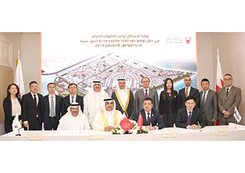 Officials at the signing of the construction deal for the East Sitra Town project