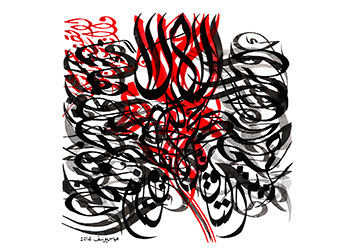 Calligraphy work by Abbas Yousif for ArtDivano.